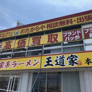 家系ラーメン 王道家 本店