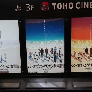 最後のシン・エヴァンゲリオン劇場版3.0+1.01Verえ?通算6回目?!!