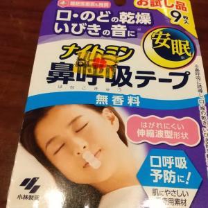 鼻呼吸テープ買ってみました