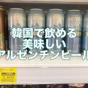 【韓国で飲む世界のビール】日本未上陸♪アルゼンチンビール、パタゴニアが美味しい☆