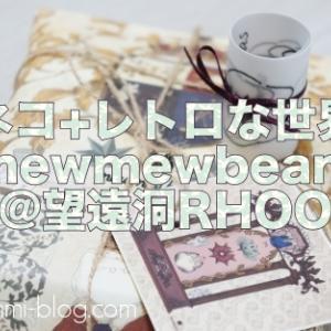 【望遠洞】レトロなネコ雑貨♪望遠洞RHOOのmewmewbeam(ニャンニャンビーム)☆