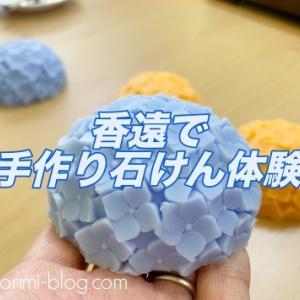 【香遠】最強のモコモコ濃密泡!!大邱のヒャンウォンで手作り石鹸体験♪
