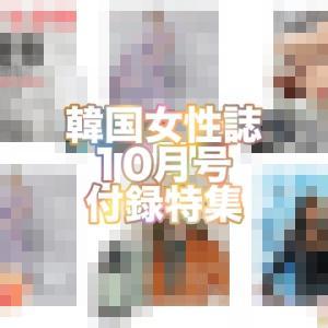 【韓国女性誌】現品満載♪韓国女性誌10月号、コスメ中心の付録のまとめです☆