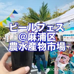 【日々の話】明日まで♪麻浦区のビール祭り、ママーケット ビールフェスタ☆