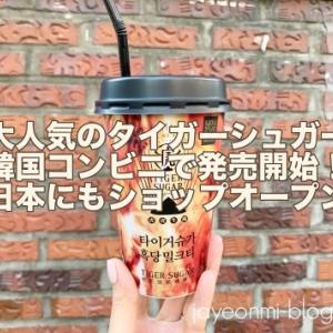 【台湾スイーツ】もう飲んだ?大人気のタイガーシュガーがコンビニ発売!日本にも上陸ですって☆