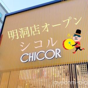 【CHICOR】明洞が再びコスメ激戦区に!シコル明洞店、本日オープン☆