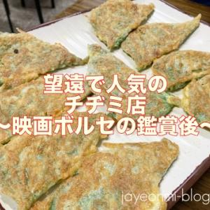【望遠洞】ボルセ鑑賞後に行ったチヂミの美味しい店、コヒャンジョン☆
