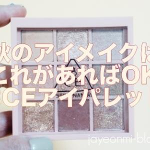 【3CE】イエベ肌に特におすすめ♪秋メイクはこれひとつあれば解決!3CEのパレット☆