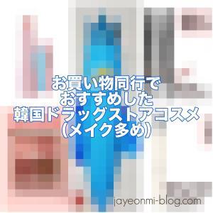 【お買い物記録】友人のお買い物同行♪5点で約3,000円、おすすめした韓国コスメ☆