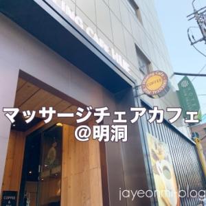 【明洞 マッサージ】マッサージチェア&カフェ♪明洞のオリエンタル休ヒーリングカフェに入ってみた☆