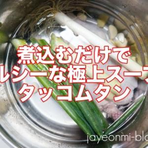 【韓食】煮込むだけ♪ヘルシーな極上スープ料理、タッコムタン☆
