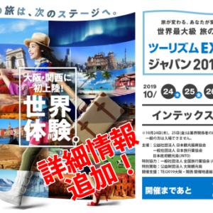 【お知らせ】今週末開催♪ツーリズムEXPOジャパンのステージ&体験イベントスケジュール☆