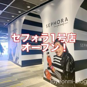 【SEPHORA】セフォラ韓国1号店、本日オープン!