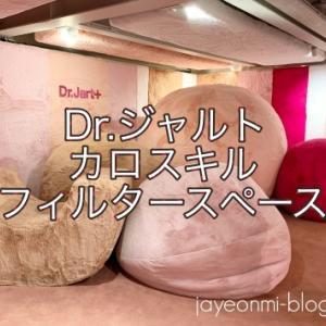 【Dr.Jart+】冬使用のシカペアフィーチャー♪ドクタージャルトのカロスキル フィルタースペース☆