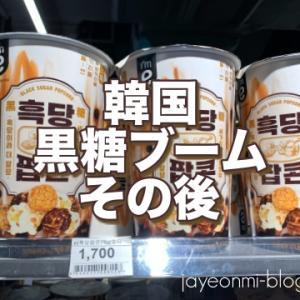 【韓国☆お菓子】黒糖ブームから生まれたお菓子をチェック♪