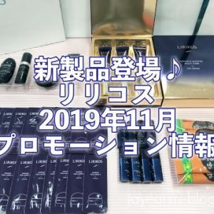 【LIRIKOS】新製品登場♪リリコス ウィギョンさんの11月プロモーションのお知らせ☆