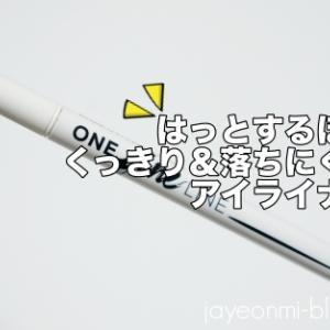 【bareminerals】くっきり&落ちにくい♪ベアミネラルの極細アイライナー☆