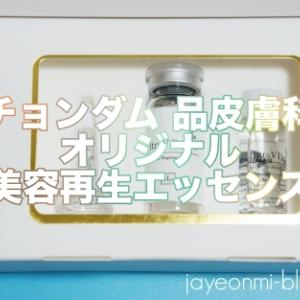 【韓国 クリニック】オリジナル美容液♪チョンダム品クリニックの再生エッセンスとシミ取りレーザーその後☆