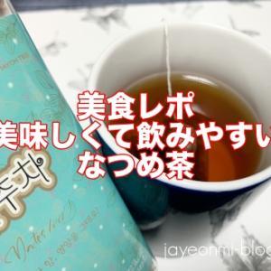 【美食】更年期のダイエットに♪慶尚北道、慶山市の、飲みやすいなつめ茶☆