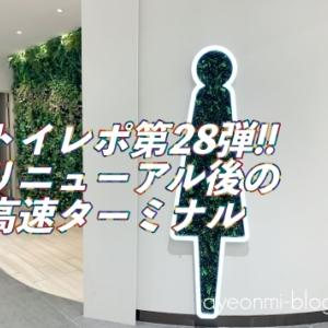 【トイレポ】リニューアル!トイレポ第28弾は江南高速ターミナル☆