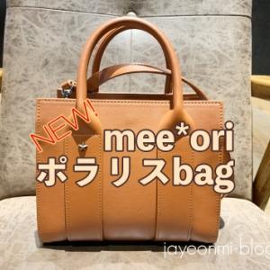 【mee*ori】カジュアル派もかっちり派も♪荷物を減らしたくなる、ミオリの新製品ポラリスバッグ☆