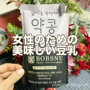 【BOBSNU】美容食♪ソウル大開発、女性のための美味しい豆乳☆