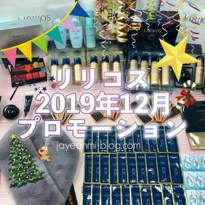 【LIRIKOS】HERAやPRIMERAも登場!リリコス訪販12月のプロモーション☆