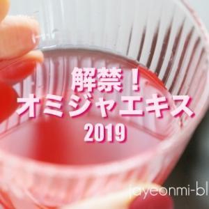【オミジャ】解禁!聞慶で漬けた五味子(オミジャ)エキス☆