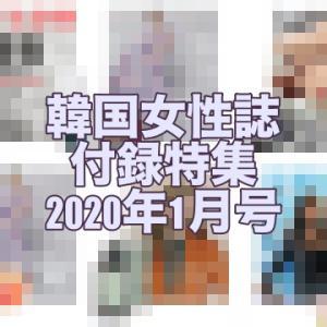 【韓国女性誌】韓国女性誌2020年1月号、コスメ中心の付録のまとめ☆