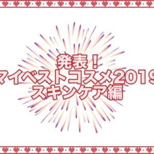 【韓国コスメ☆マイベスト】発表!2019年のマイベスト、スキンケア編☆