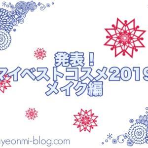 【韓国コスメ☆ベスト】発表!2019年のマイベストコスメ、メイク編とブログイベント予告☆