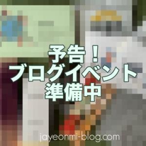 【予告】2020年新春♪ブログイベントの予告です☆
