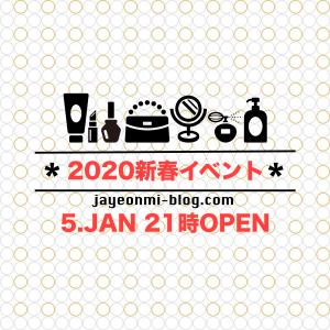 【ブログイベント】ジャヨンミ市♪2020年新春企画、ラッキーバッグイベント開催します☆