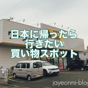 【日々の話】日本帰国時に行きたい買い物スポット☆