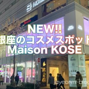 【KOSE】12月17日オープンしたばかり♪コーセーのコンセプトストア、Maison KOSEに行ってきました〜☆