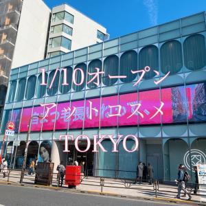 【アットコスメ】本日オープン!@ cosme TOKYOに行ってきました〜☆