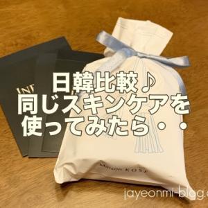 【コーセー・雪肌精】日韓比較♪同じスキンケアを日本と韓国で使ってみた違い☆