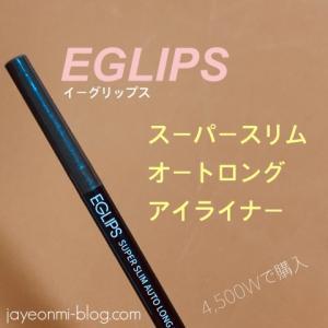 【EAGLIPS】イーグリップスと、エレガンスの極細アイライナー使用感♪