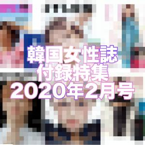 【韓国女性誌】韓国女性誌2020年2月号、コスメ中心の付録のまとめ☆