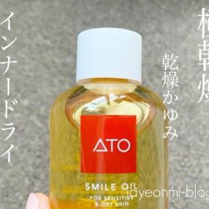 【ISOI】新製品♪乾燥かゆみ肌向けのシリーズ<ATO>を全ライン使用感と価格帯別おすすめオイルなど☆