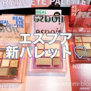 【eSpoi】弘大のメイクアップパブ店にて♪エスプアの新パレットやマスカラ☆