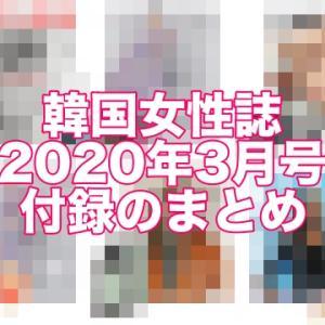 【韓国女性誌】新型コロナウィルス拡散、ソウルの今&韓国女性誌2020年3月号、コスメ中心の付録のまとめ☆