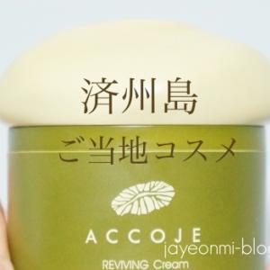 【アッコジェ】最近のお気に入り♪済州島コスメのアッコジェ リバイビングクリーム☆
