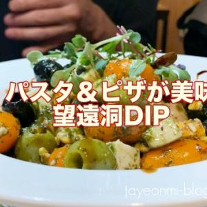 【望遠洞】パスタもピザも美味しい望遠洞DIP☆