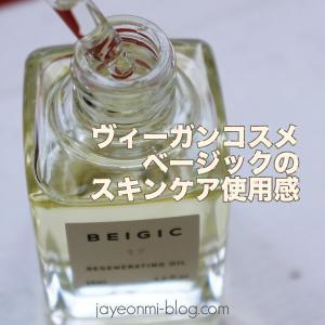 【beigic】ヴィーガンコスメ♪癒し系スキンケア、ベージックの使用感☆