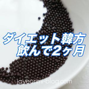 【ダイエット韓方】ロダム韓方クリニックのダイエット韓方を飲んで2ヶ月☆