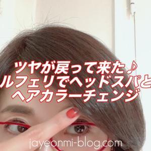 【ヘアカラー】ツヤ復活!明洞のヘッドスパ&ヘアカラー専門店ルフェリでカラーチェンジ☆