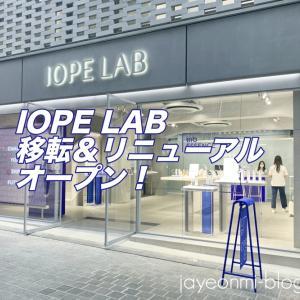 【IOPE】本日開店♪カスタマイズコスメが購入できるアイオペラボが移転&リニューアルオープン☆