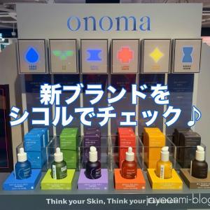 【onoma】美容液全盛時代♪新ブランドをシコルでチェックしてきました〜☆