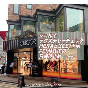 【CHICOR】シコルでテクスチャーチェック♪HERAと3CEの下地比較、FEMMUEの新製品☆